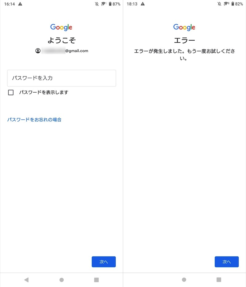 Googleアカウント復元時に出る「エラーが発生しました」の説明1