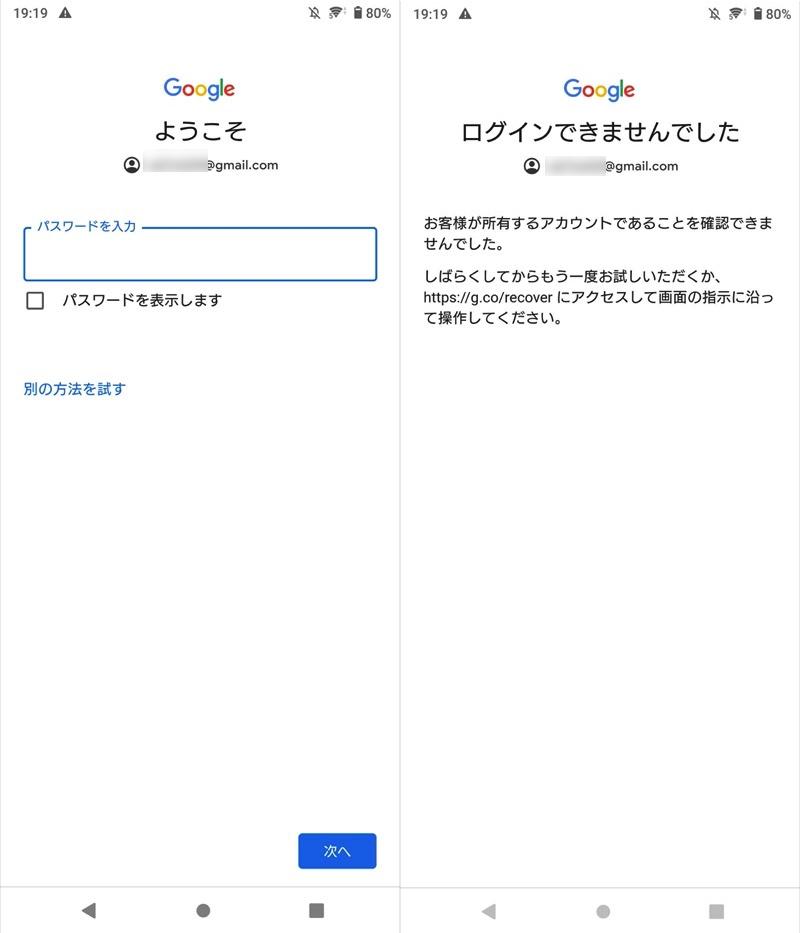Googleアカウント復元時に出る「ログインできませんでした」の説明
