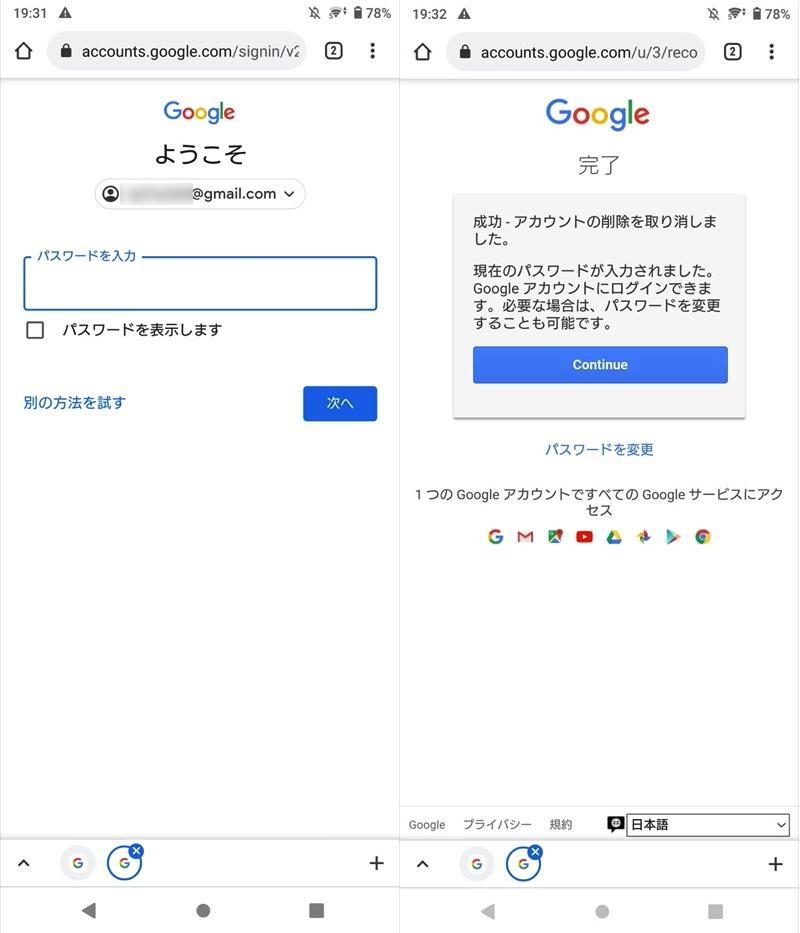 Googleアカウント復元時に出る「エラーが発生しました」の説明2
