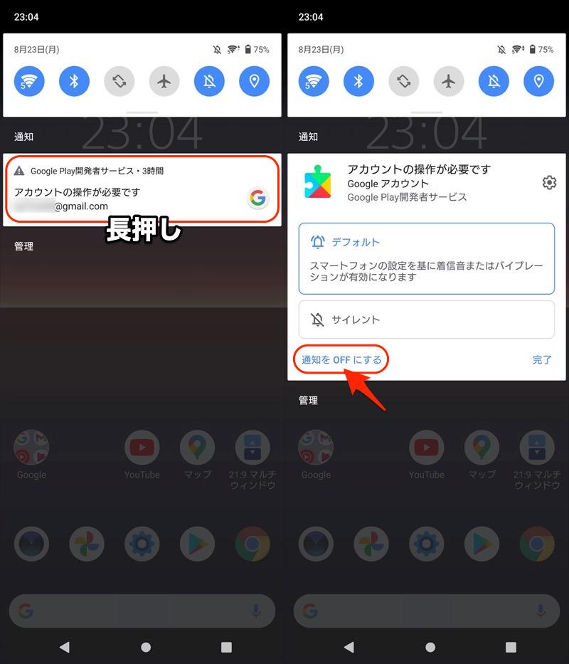 Google Play開発者サービスの通知「アカウントの操作が必要」を強制的に消す手順1