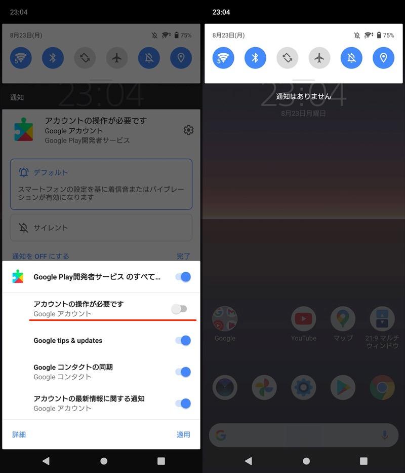 Google Play開発者サービスの通知「アカウントの操作が必要」を強制的に消す手順2