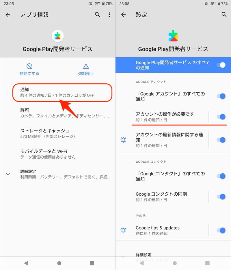 Google Play開発者サービスの通知「アカウントの操作が必要」を強制的に消す手順3