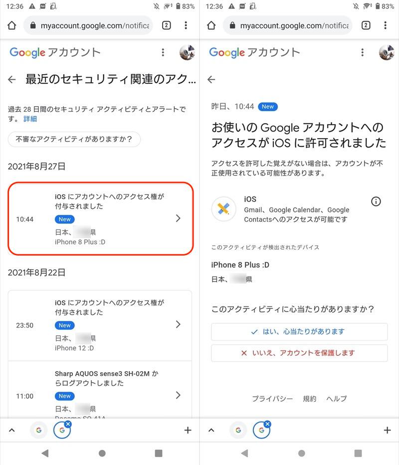 Googleアカウント不正アクセスの可能性を調べる手順1