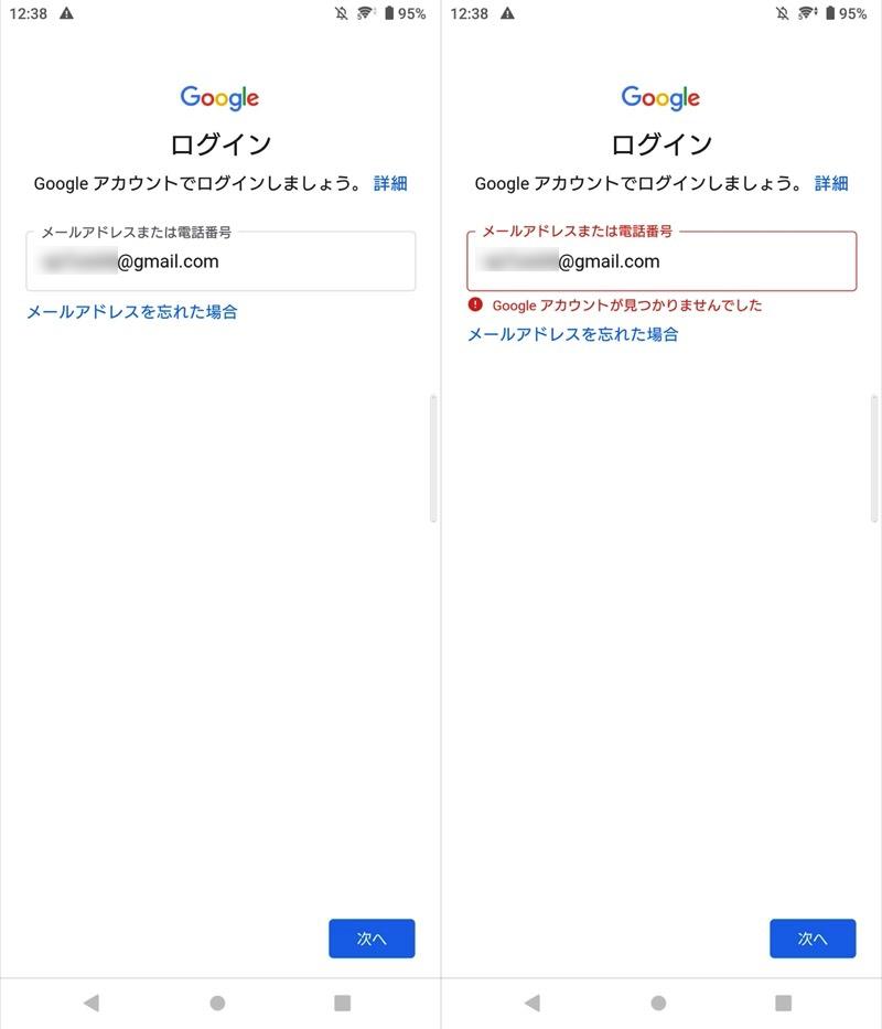 アカウント復元時に出る「Googleアカウントが見つかりませんでした」の説明1
