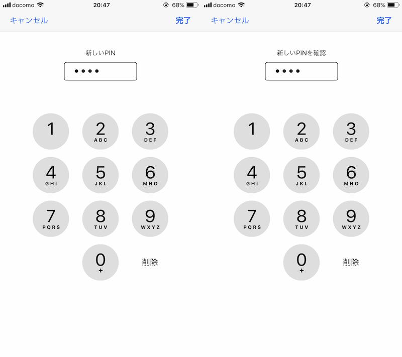 iOSでPINコードを変更する手順2