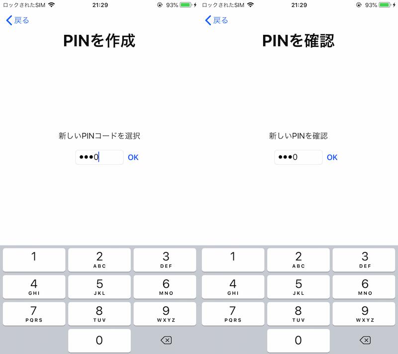iOSで現在設定している「PINコード」を忘れた場合の解決手順2