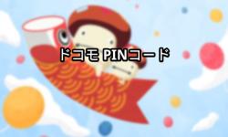 [ドコモ] PIN1 / 2コード(SIM PIN)を変更したり解除コード(PUK)でロック解除する方法まとめ