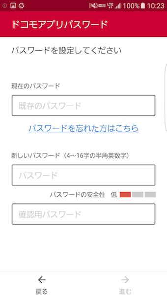 ドコモアプリパスワードの設定を開く手順2