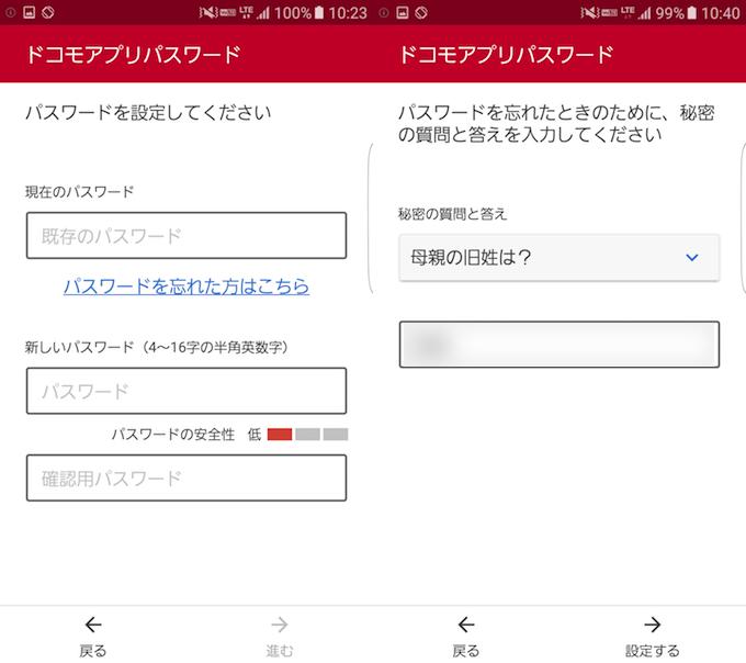 ドコモアプリパスワードを変更する手順1