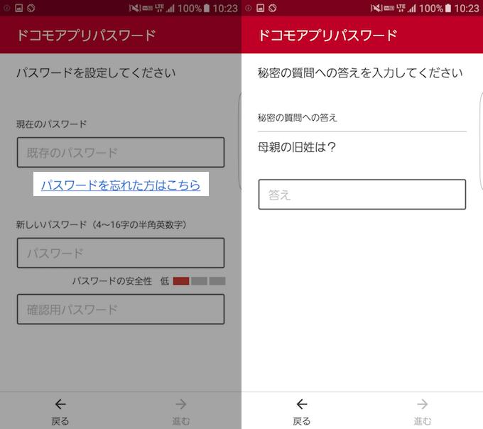 ドコモアプリパスワードをリセットする手順1