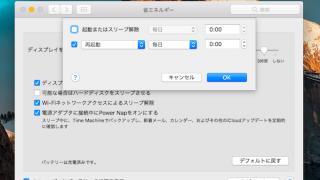 [Mac] 指定した時刻で自動的にシステム終了 / 再起動 / スリープ 実行をスケジュール予約する方法