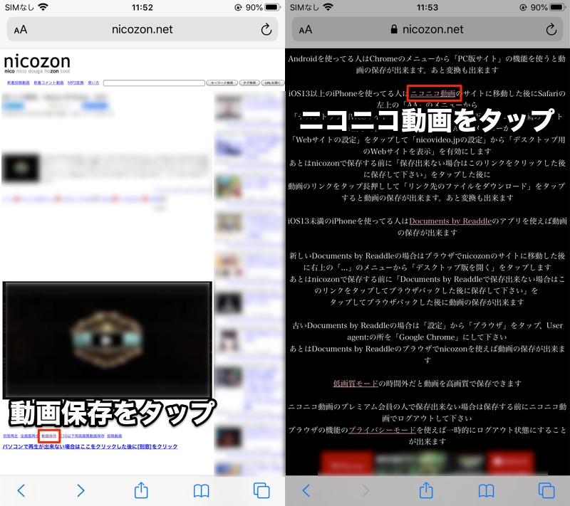 nicozonでiPhoneにニコニコ動画を保存する手順1