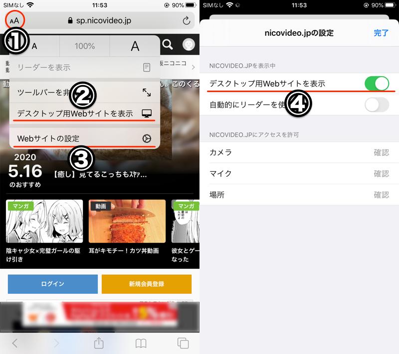 nicozonでiPhoneにニコニコ動画を保存する手順2