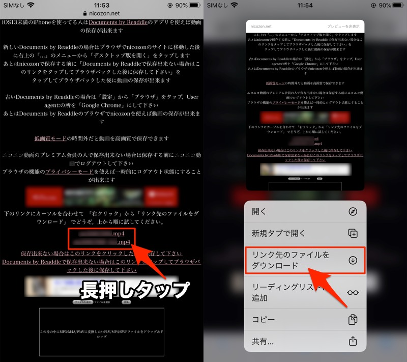 nicozonでiPhoneにニコニコ動画を保存する手順4