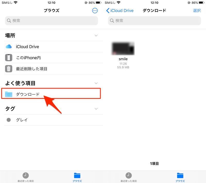 nicozonでiPhoneにニコニコ動画を保存する手順5