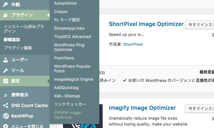 EWWW Image Optimizer - WordPressでEXIFを削除する手順1