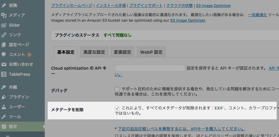 EWWW Image Optimizer - WordPressでEXIFを削除する手順2