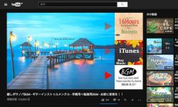 PC版YouTubeの最新機能「ダークモード」の設定項目が表示されない原因と解決方法
