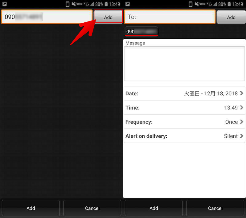 Schedule SMSでSMSを予約送信する手順2