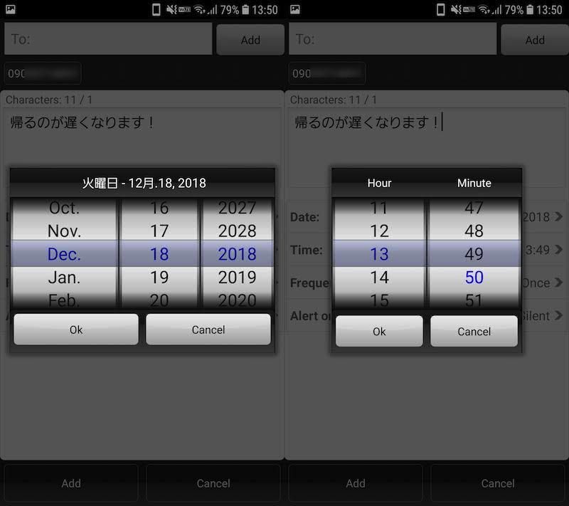 Schedule SMSでSMSを予約送信する手順4