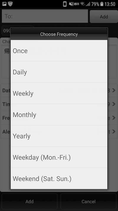 Schedule SMSでSMSを予約送信する手順5