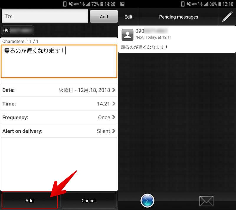 Schedule SMSでSMSを予約送信する手順7