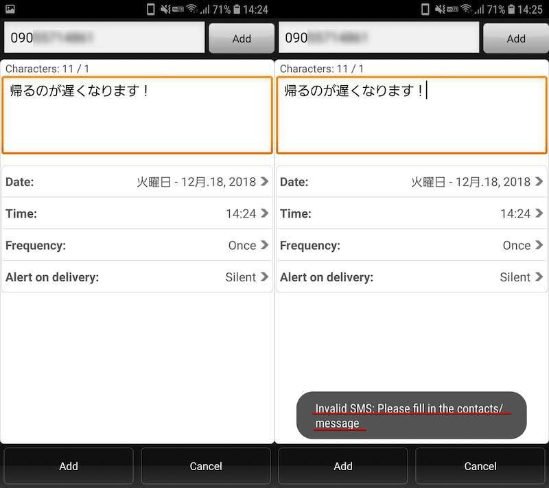 Schedule SMSで「Invalid SMS」と表示される場合の対処法