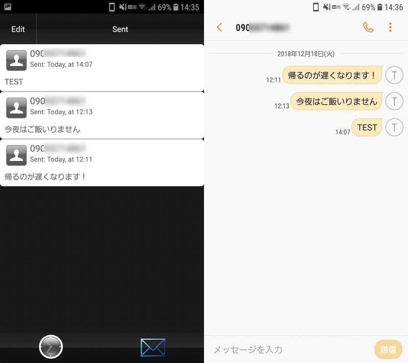 Schedule SMSで予約送信済み履歴を確認する手順1