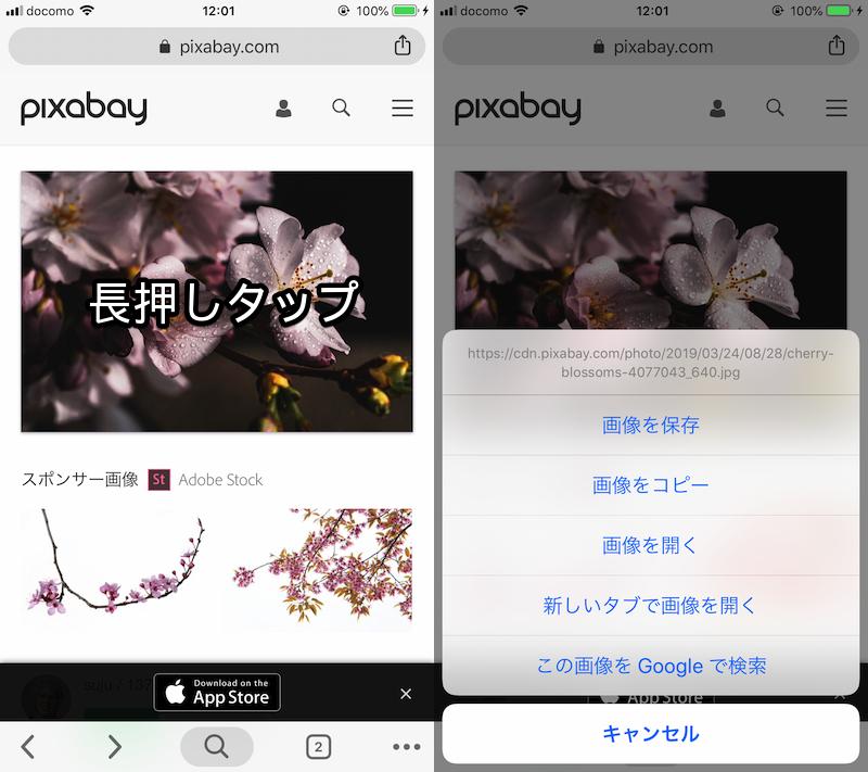 iPhone版Chromeでダウンロード保存先を変更する設定手順1