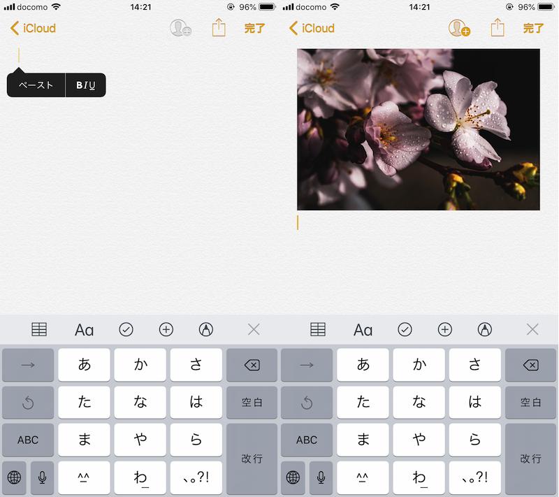 iPhone版Chromeでダウンロード保存先を変更する設定手順3