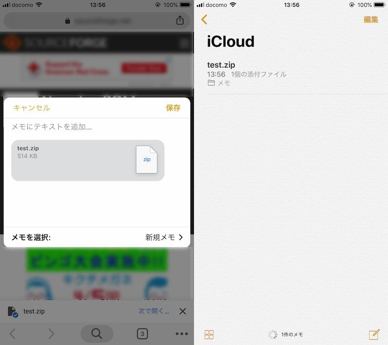 iPhone版Chromeでダウンロード保存先を変更する設定手順8