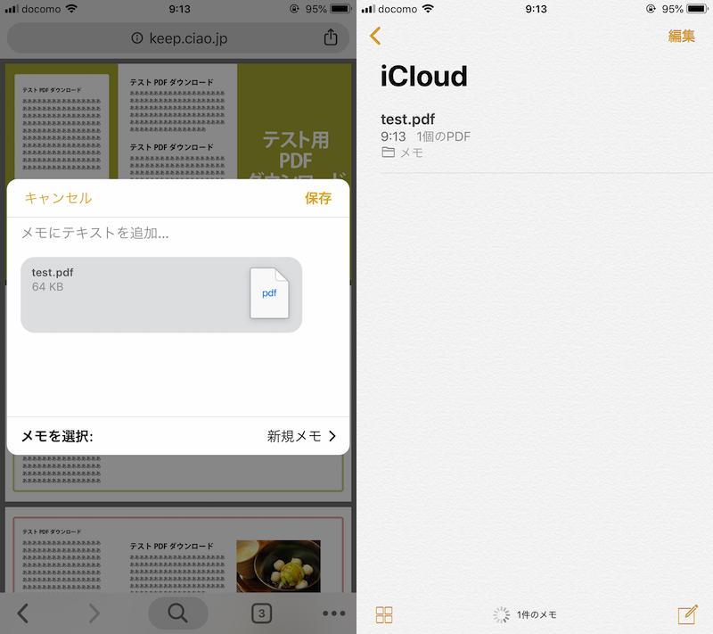 iPhone版Chromeでダウンロード保存先を変更する設定手順5