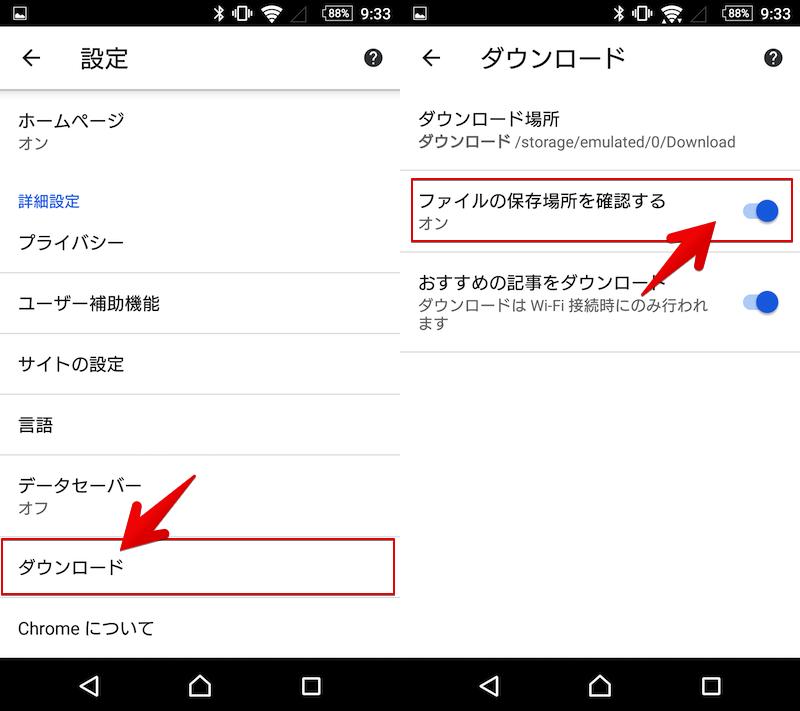 Android版Chromeでダウンロードの度に保存先を指定する設定手順1