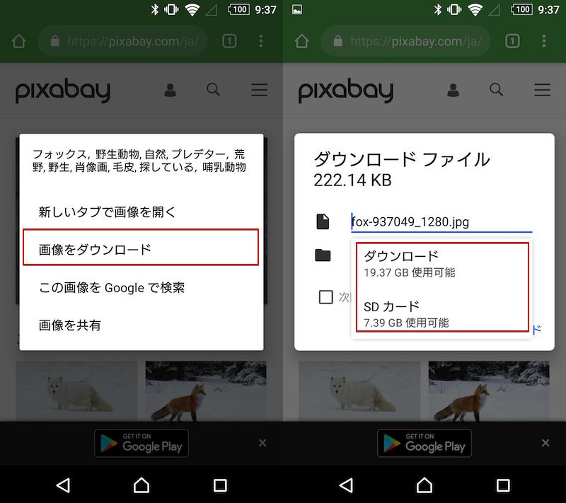 Android版Chromeでダウンロードの度に保存先を指定する設定手順2