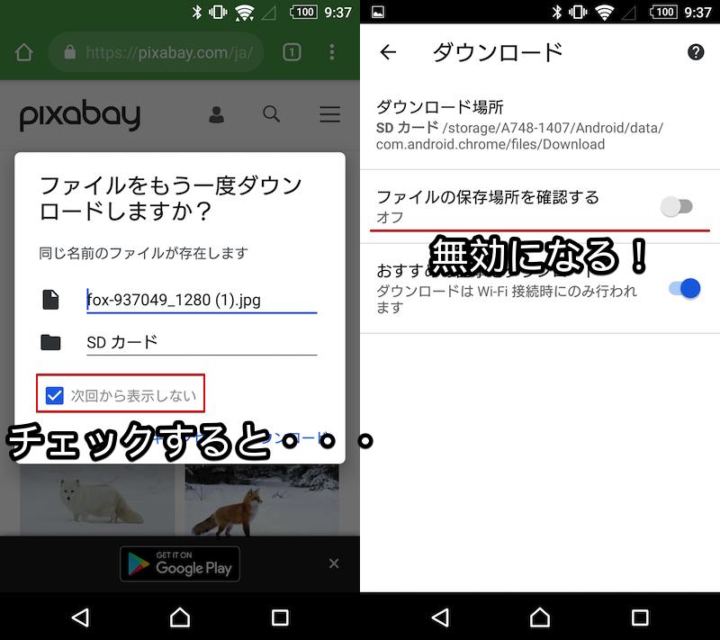 Android版Chromeでダウンロードの度に保存先を指定する設定手順3