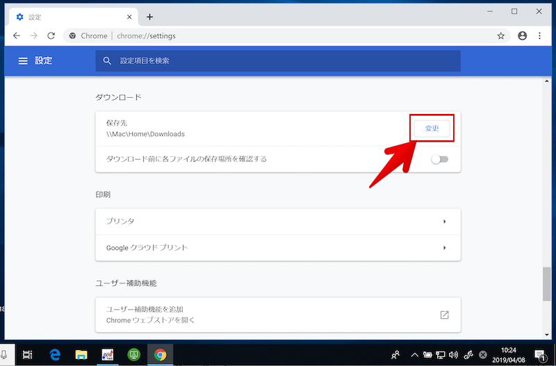 PC版Chromeでダウンロード保存先を変更する設定手順3