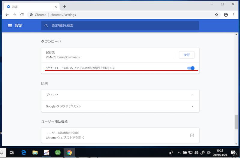 PC版Chromeでダウンロードの度に保存先を指定する設定手順1