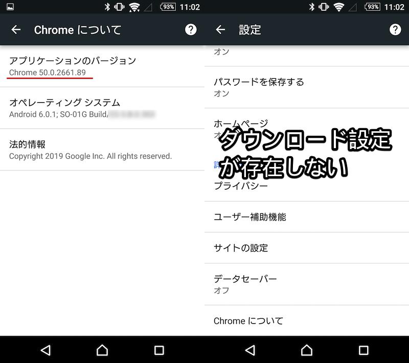 Android版ChromeでSDカードへ保存できない原因と解決策1