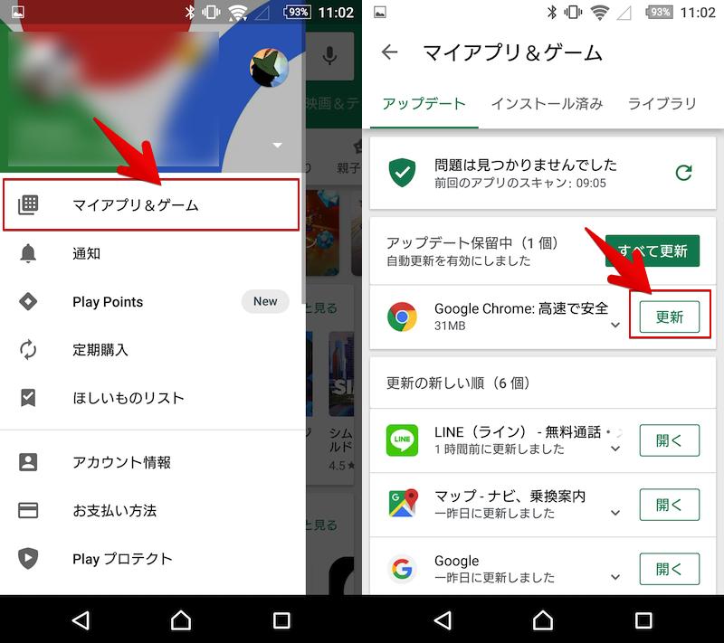 Android版ChromeでSDカードへ保存できない原因と解決策2