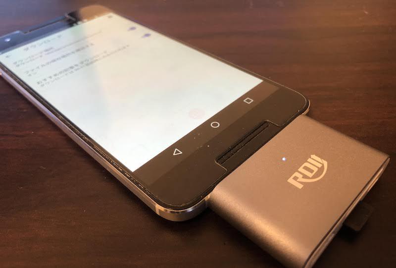 Android版ChromeでSDカードへ保存できない原因と解決策3