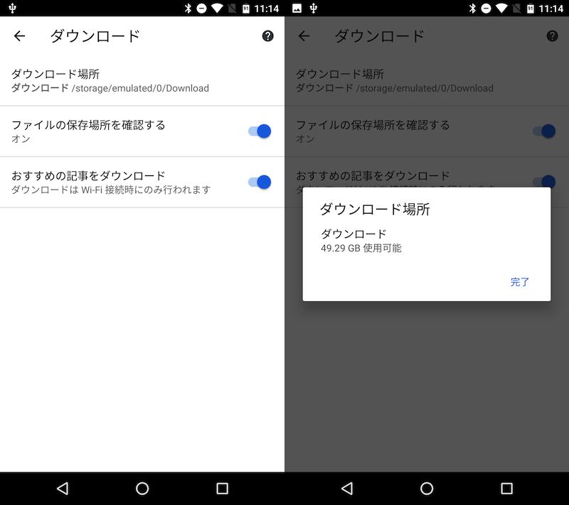 Android版ChromeでSDカードへ保存できない原因と解決策4