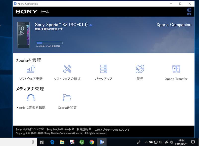 パソコンとXperiaをUSB接続する手順2
