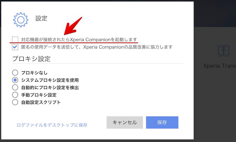 Xperia Companionの自動起動を防ぐ方法2