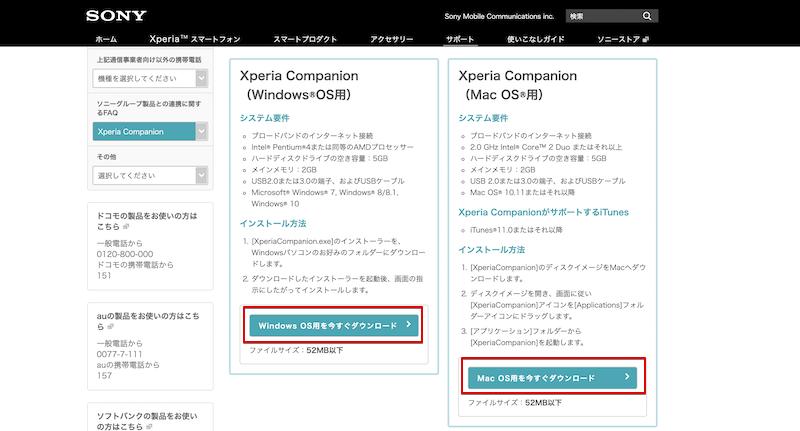 パソコンにXperia Companionをインストールする手順1