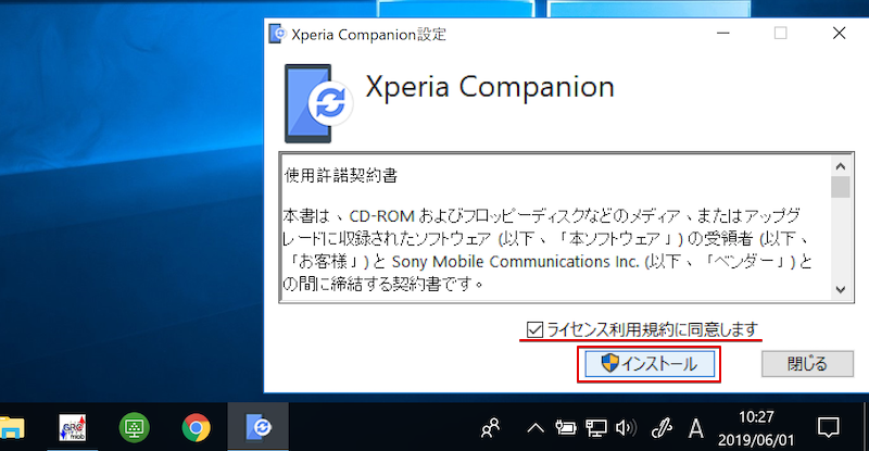 パソコンにXperia Companionをインストールする手順2