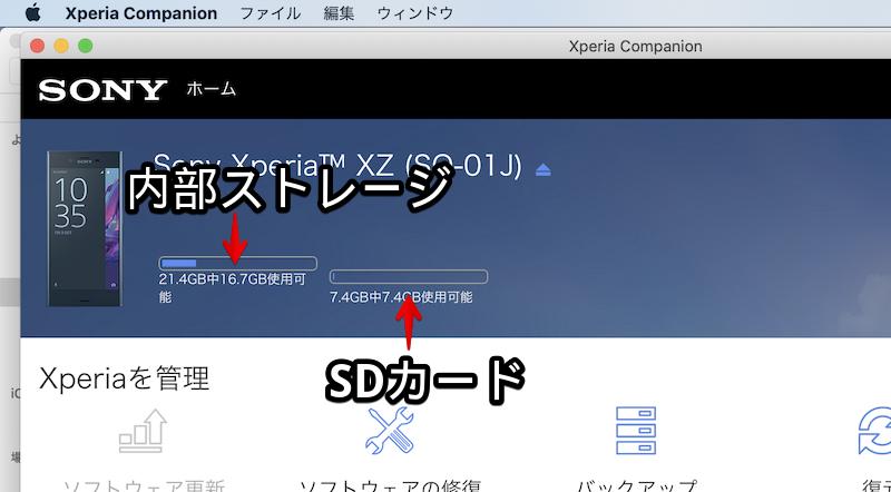 Xperia CompanionでSDカードが表示されない原因と解決策4