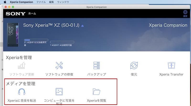 パソコンからXperiaのファイル転送をする手順1