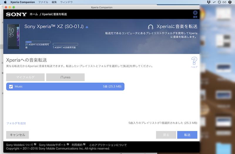 パソコンからXperiaのファイル転送をする手順2