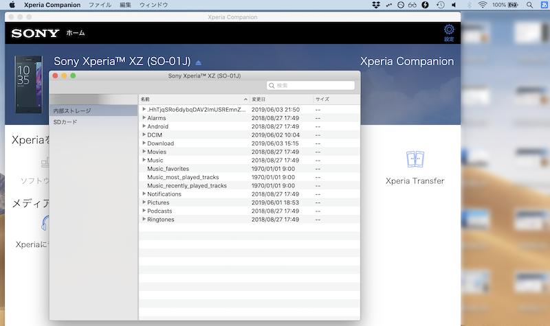 パソコンからXperiaのファイル転送をする手順4
