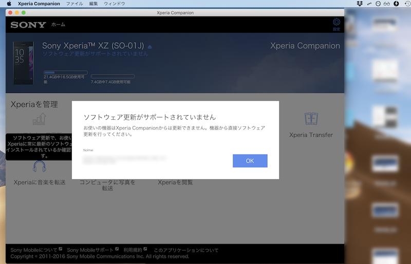 パソコンからXperiaのソフトウェア更新をする手順2